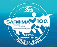 湖 マラソン サロマ 2020 ウルトラ 大会レポ -